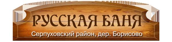 Русская баня в Серпухове, Серпуховском районе в Борисово